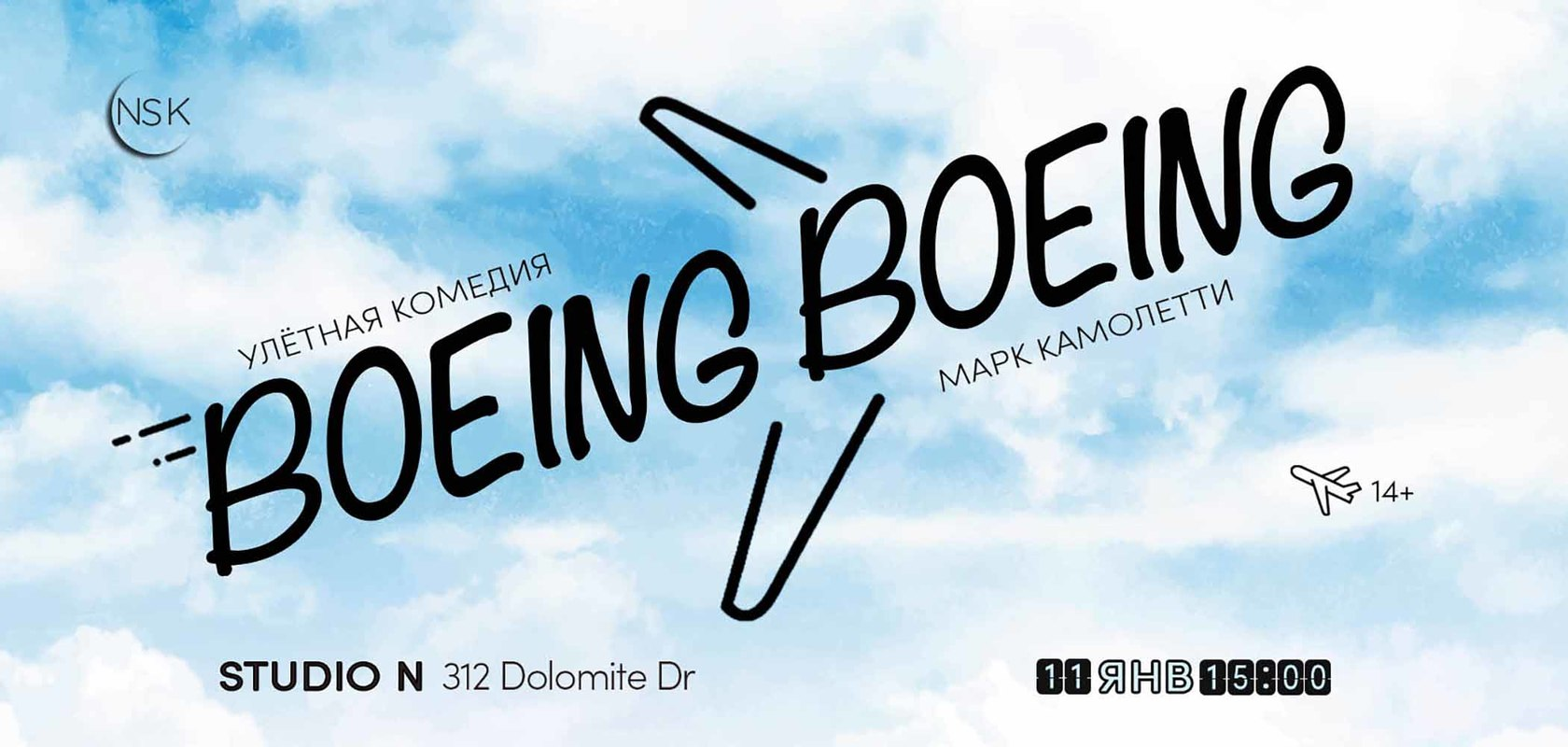 T1920 boeing2100x1000.11.3pm